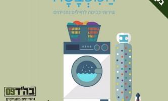 המכבסה