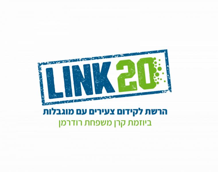 לינק עשרים במרכז צעירים 28.5.19