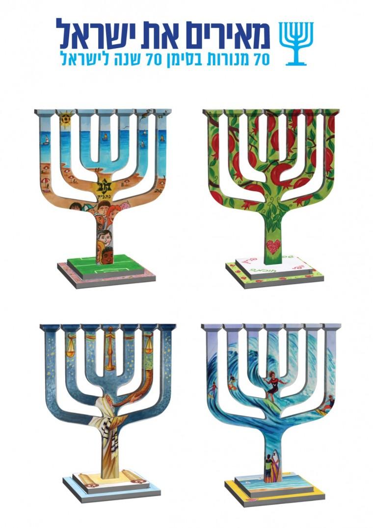 מנורות מאירים את ישראל