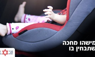 סטיקר 'מסתכלים ומצילים' להעלאת המודעות למניעת שכחת ילדים ברכב (2)