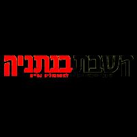1 לוגו השבת בנתניה