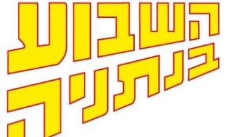 benetanya_logo111